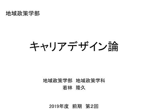 f:id:TakahisaWakabayashi:20190410133205j:plain