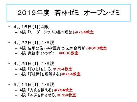 f:id:TakahisaWakabayashi:20190410205340j:plain