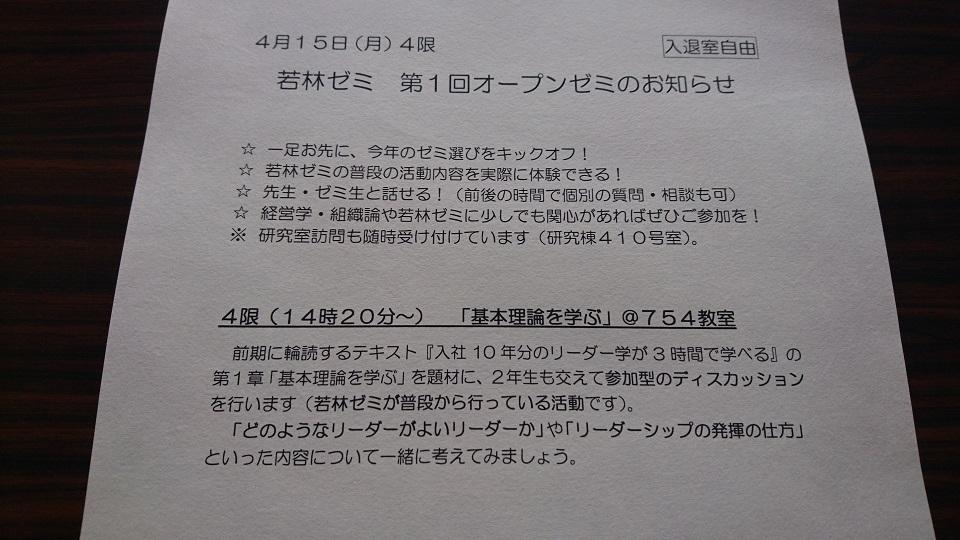 f:id:TakahisaWakabayashi:20190410205905j:plain
