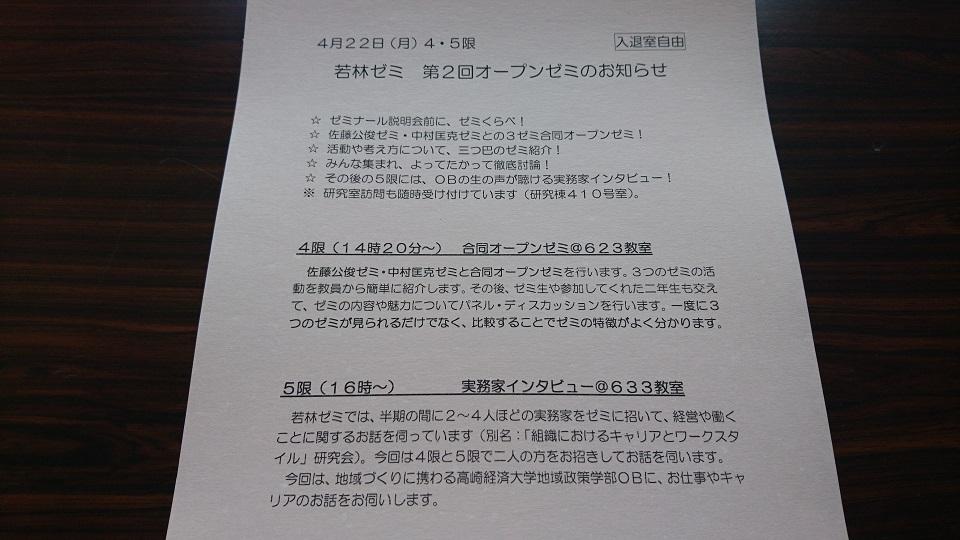f:id:TakahisaWakabayashi:20190410205918j:plain