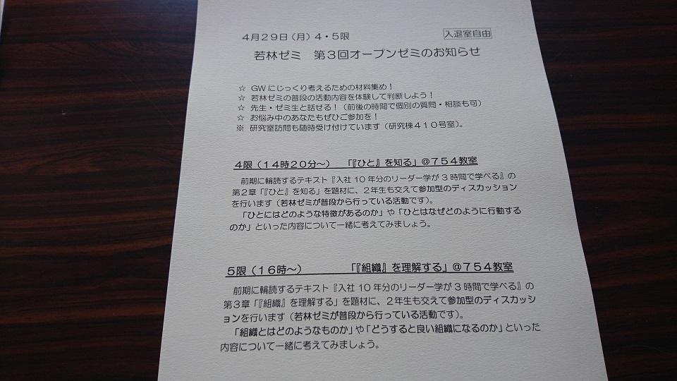 f:id:TakahisaWakabayashi:20190410205931j:plain