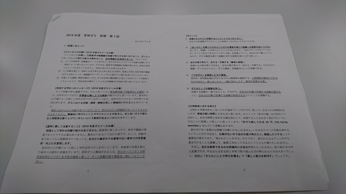 f:id:TakahisaWakabayashi:20190412155803j:plain