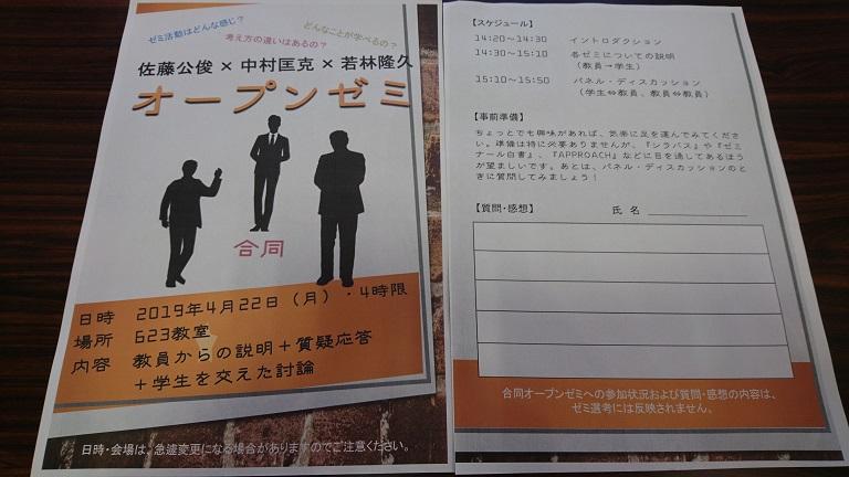 f:id:TakahisaWakabayashi:20190428123846j:plain