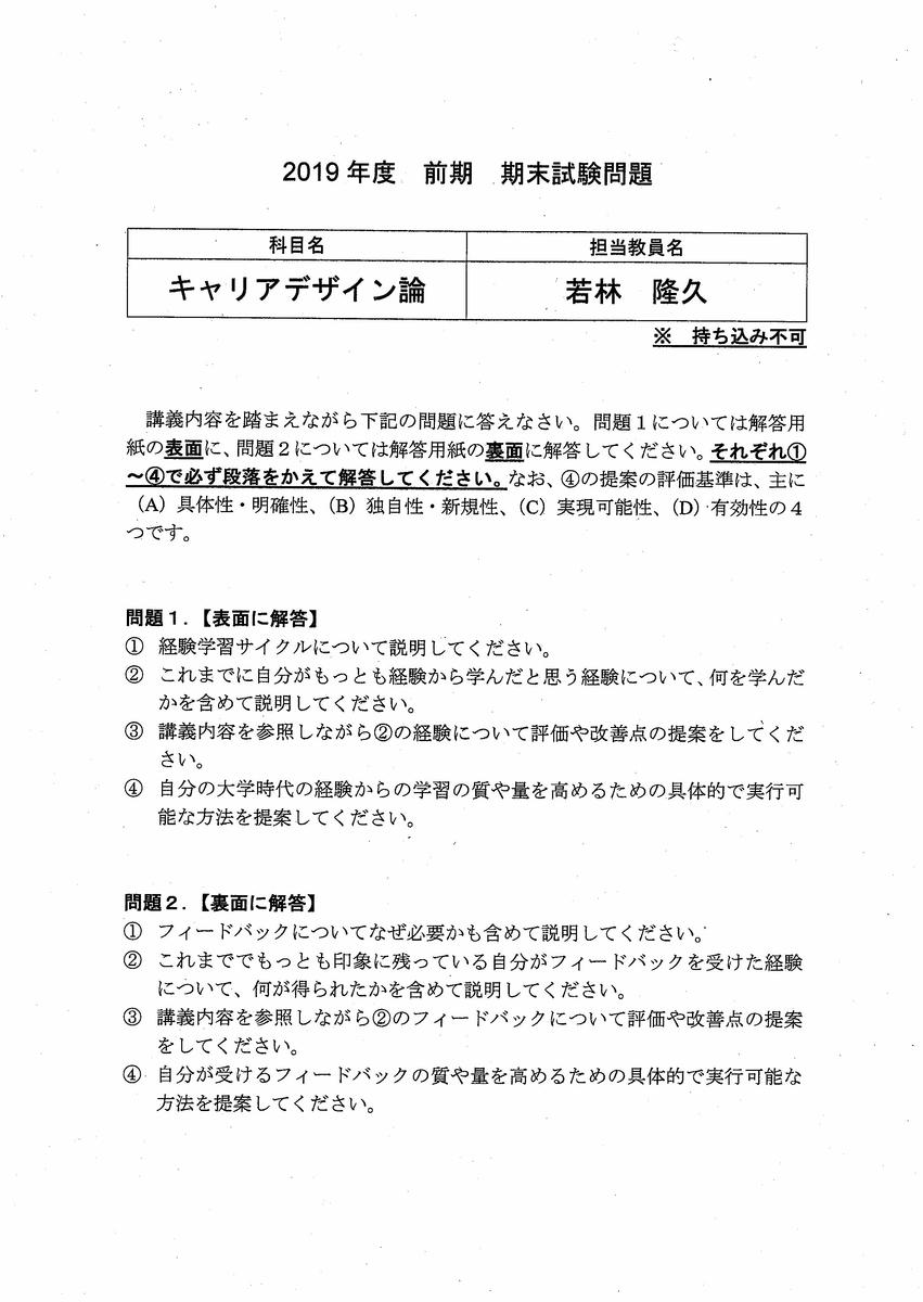 f:id:TakahisaWakabayashi:20190801222246j:plain