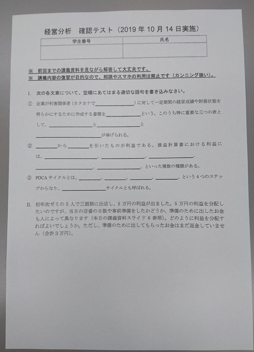 f:id:TakahisaWakabayashi:20191014221135j:plain