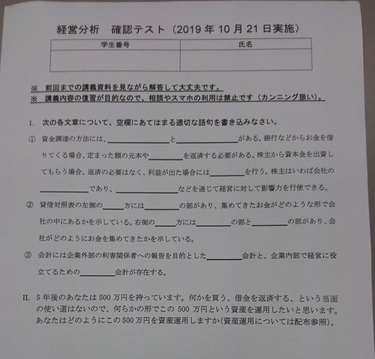 f:id:TakahisaWakabayashi:20191021230457j:plain