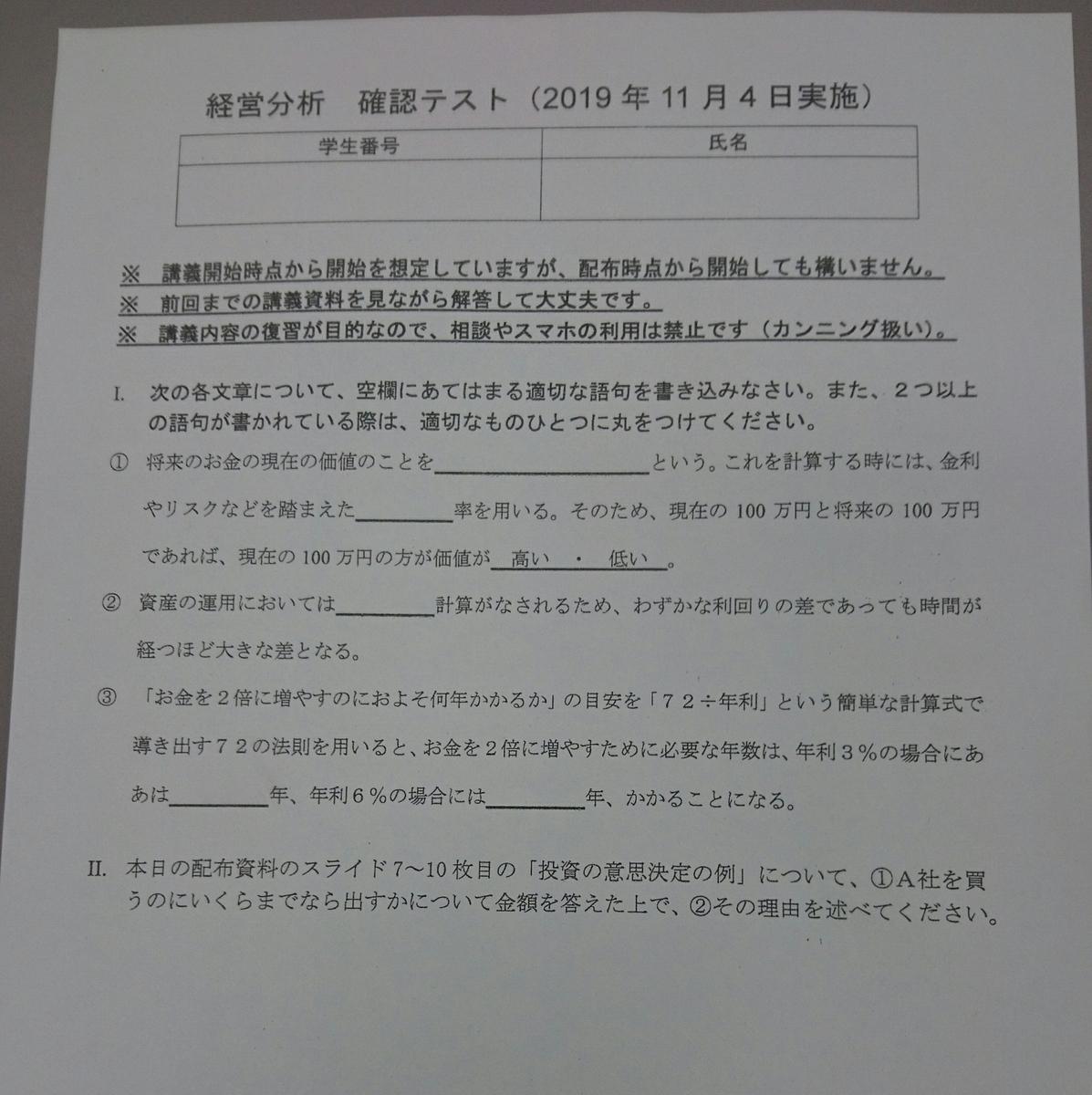 f:id:TakahisaWakabayashi:20191104192110j:plain