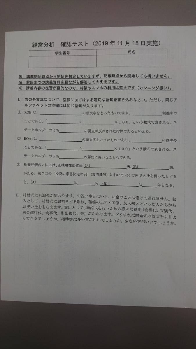 f:id:TakahisaWakabayashi:20191118224938j:plain