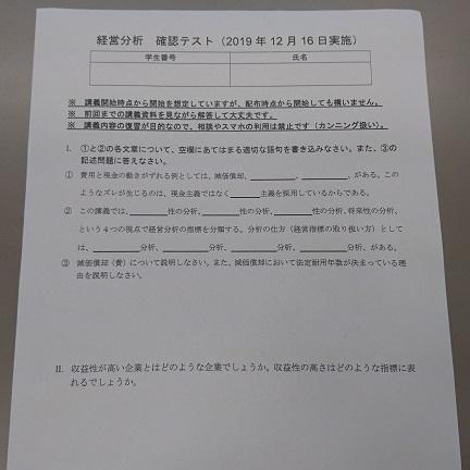 f:id:TakahisaWakabayashi:20191223084107j:plain