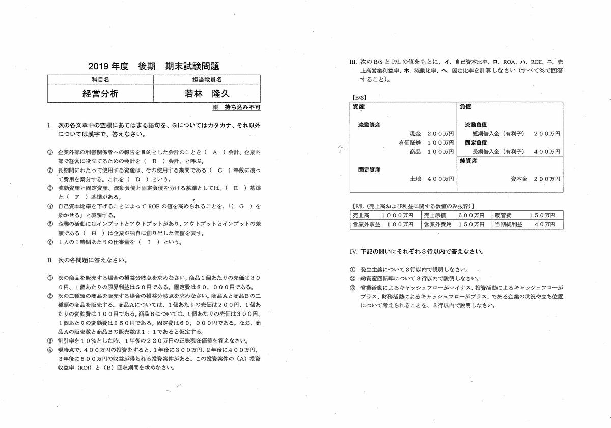 f:id:TakahisaWakabayashi:20200128103412j:plain