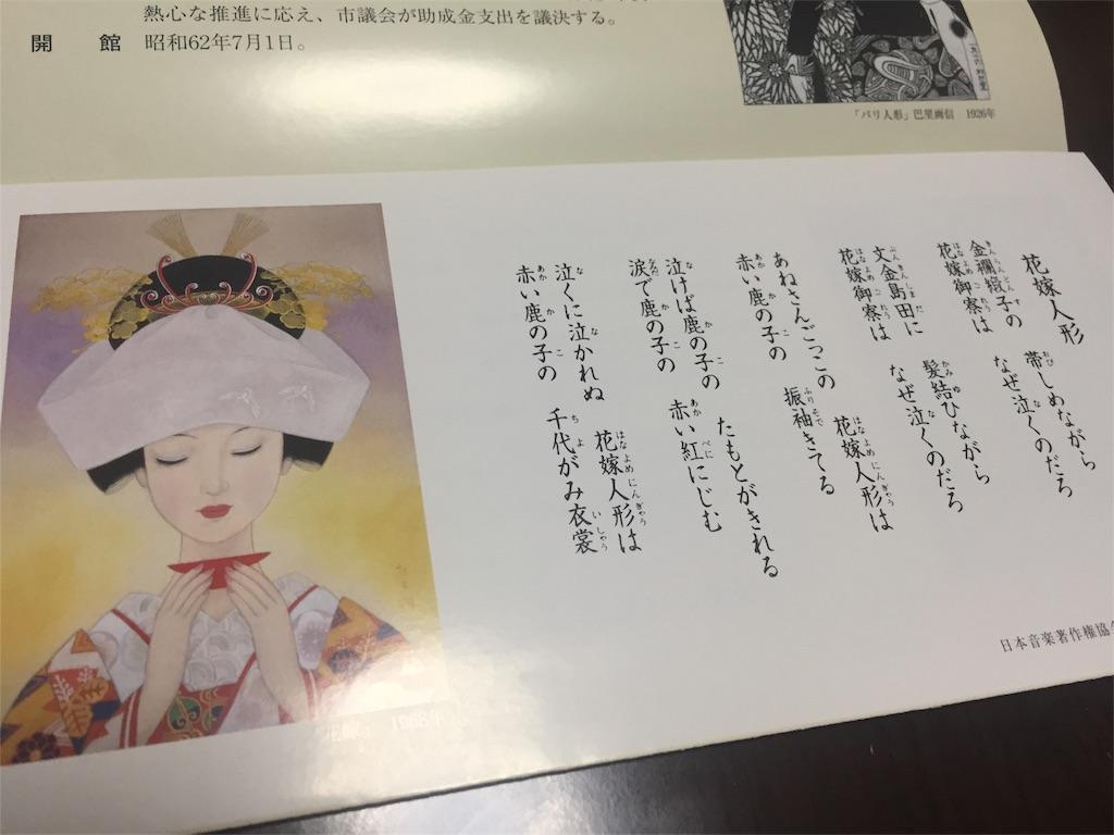 f:id:TakakoSakaba:20170305190525j:image