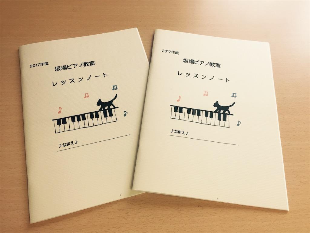 f:id:TakakoSakaba:20170401102251j:image