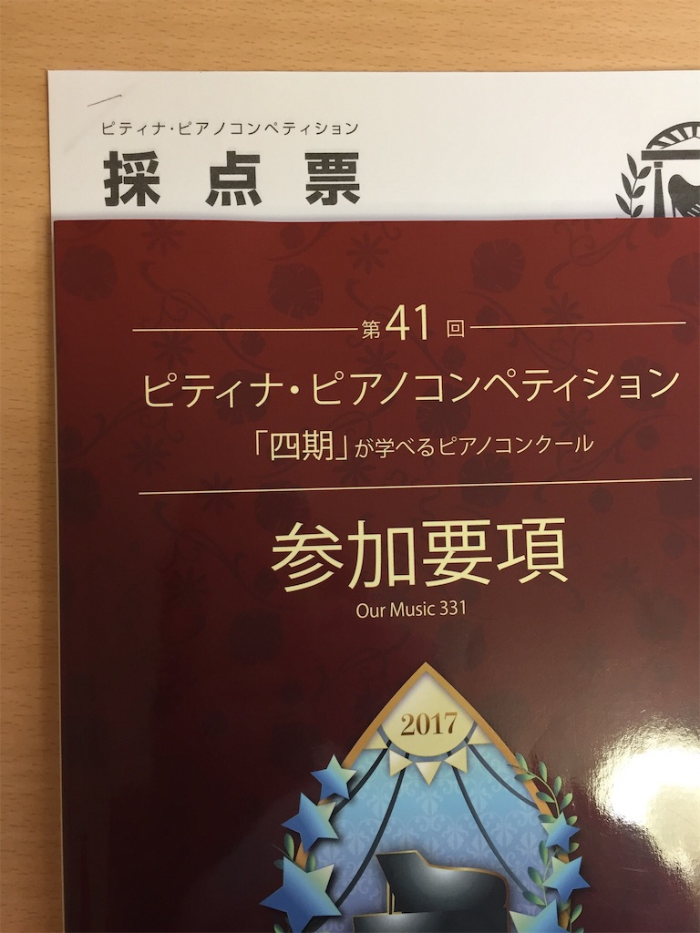 f:id:TakakoSakaba:20170607151936j:image