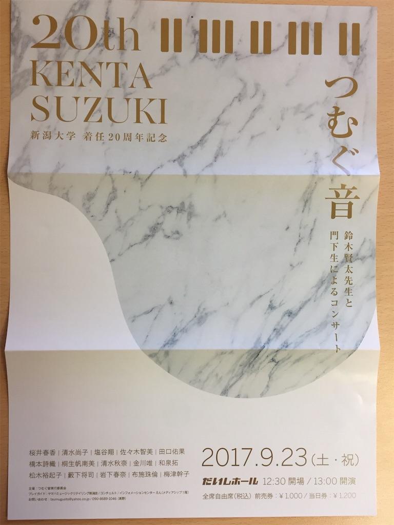 f:id:TakakoSakaba:20170726152720j:image