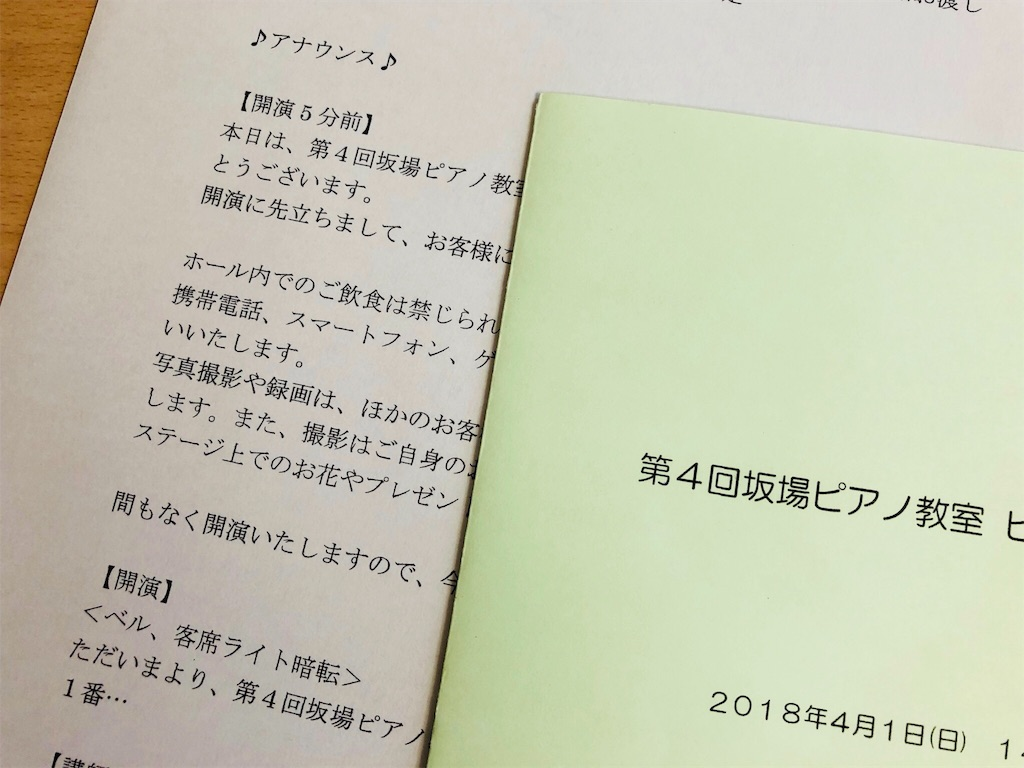 f:id:TakakoSakaba:20180327135401j:image