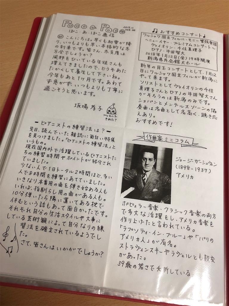 f:id:TakakoSakaba:20180424180531j:image