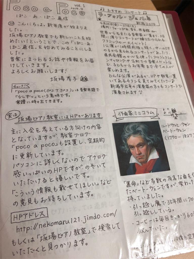 f:id:TakakoSakaba:20180424180601j:image