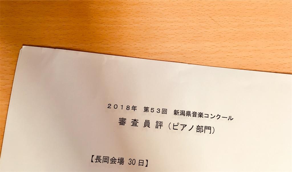 f:id:TakakoSakaba:20180704185543j:image