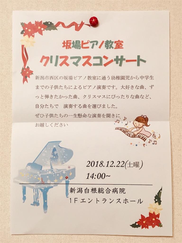 f:id:TakakoSakaba:20181208171712j:image