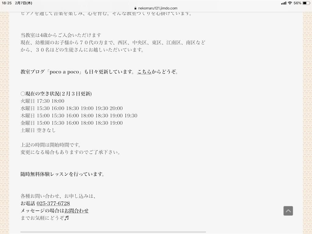 f:id:TakakoSakaba:20190207182514p:image