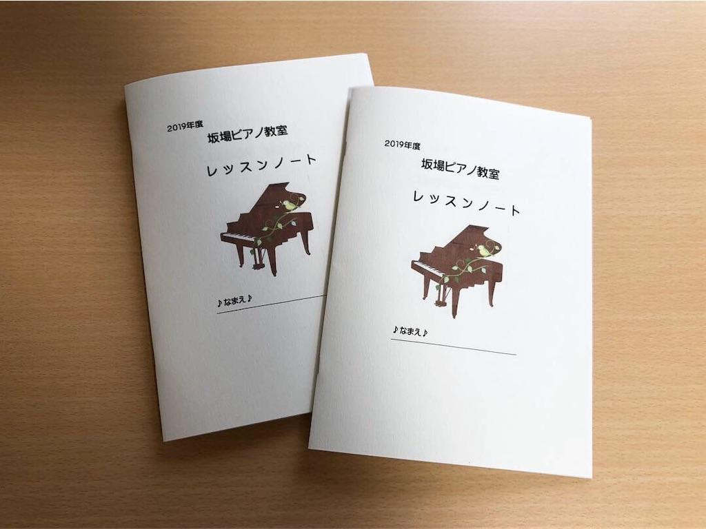f:id:TakakoSakaba:20190329185002j:image