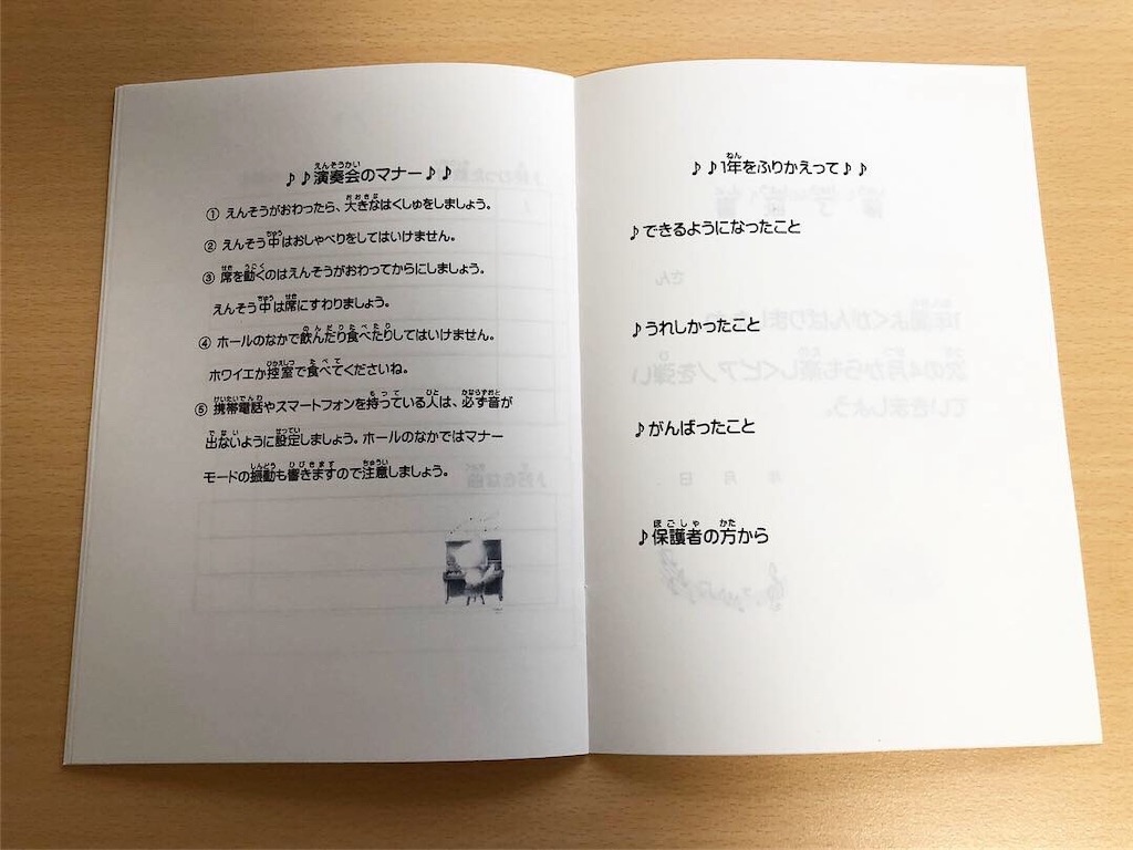 f:id:TakakoSakaba:20190329185246j:image
