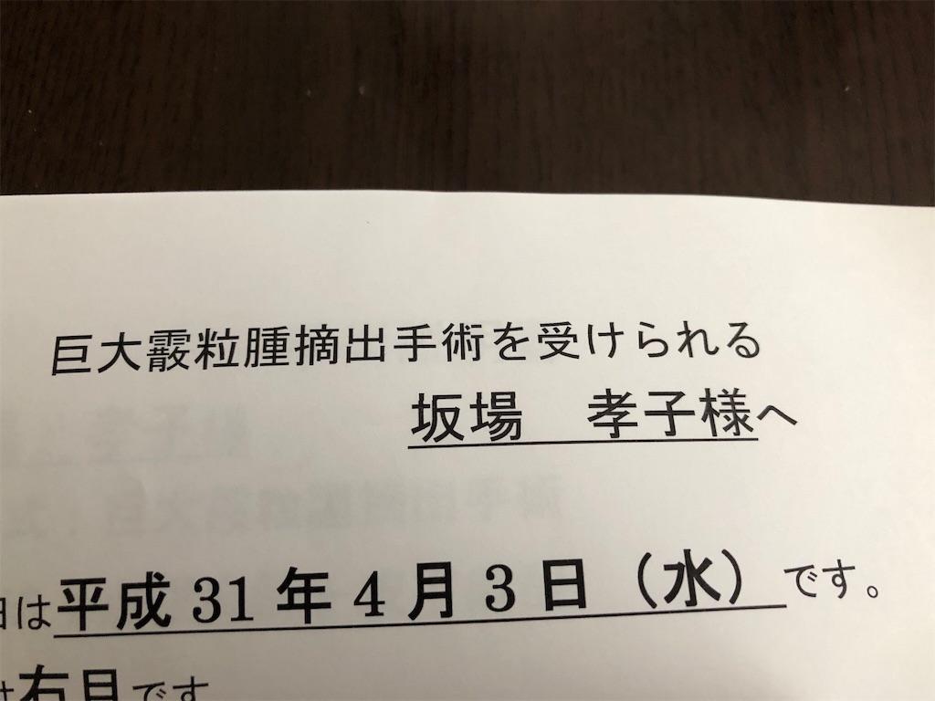 f:id:TakakoSakaba:20190406204858j:image