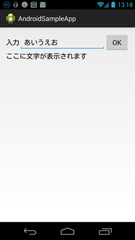 Android基礎勉強会アプリ