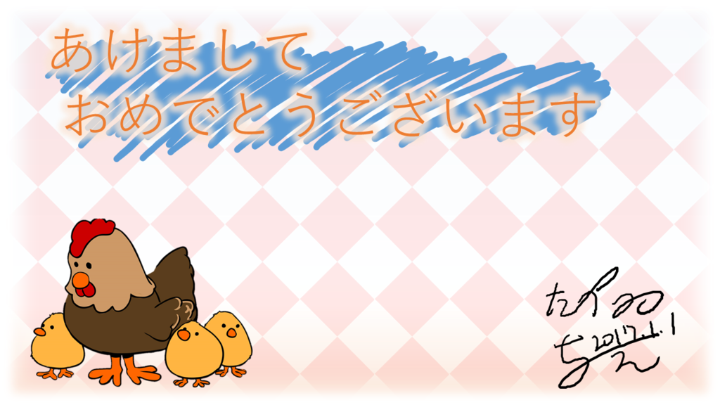 f:id:TakamiChie:20170101001958p:plain