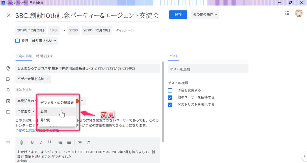 f:id:TakamiChie:20191202173624p:plain