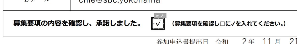 f:id:TakamiChie:20201130101206p:plain