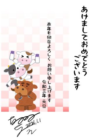 f:id:TakamiChie:20210101210909p:plain