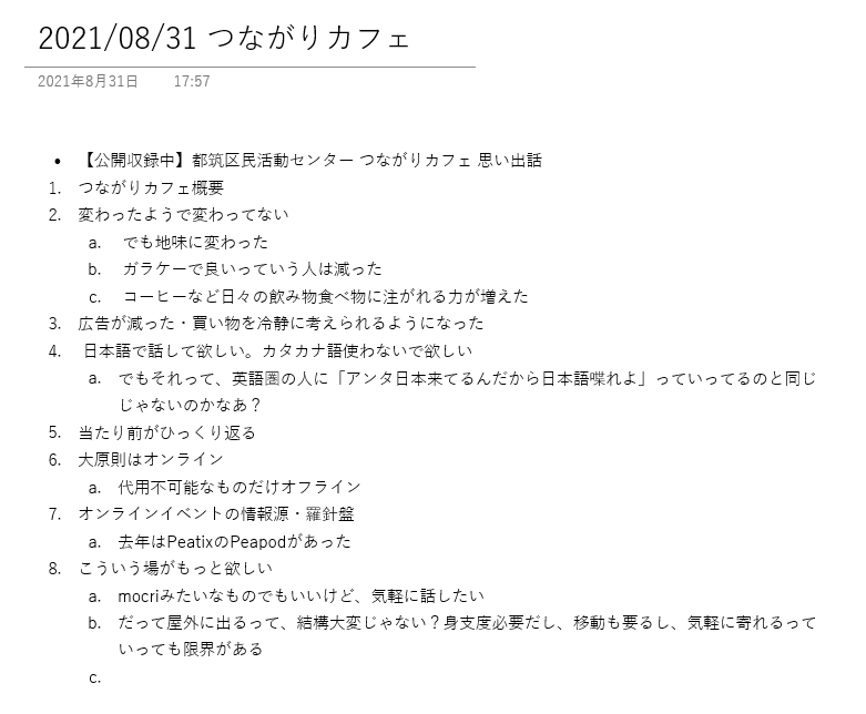 f:id:TakamiChie:20210902093620p:plain