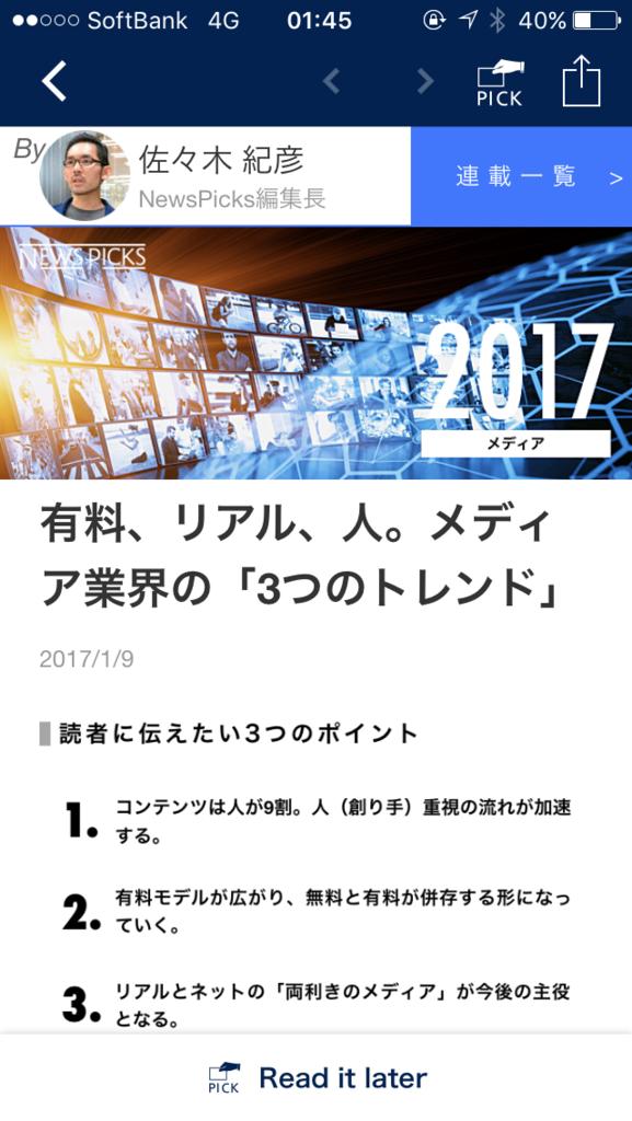 f:id:TakasJournaling:20170110020242p:plain