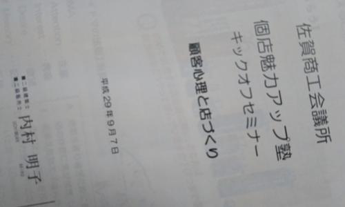 f:id:Takashi-Umeno5368:20170908105957p:plain