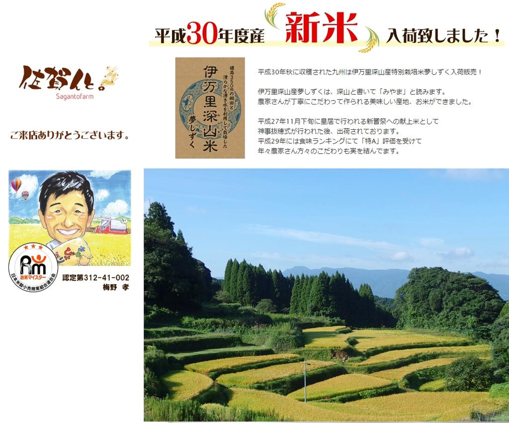 f:id:Takashi-Umeno5368:20181026223255j:plain