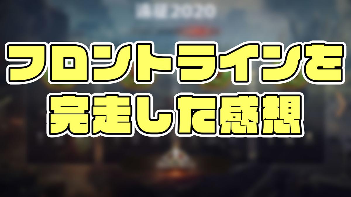 f:id:Takashi1919:20200601034204j:plain
