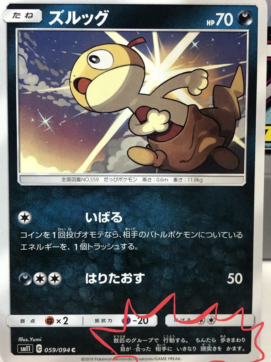 f:id:Takashima:20190606001826j:plain