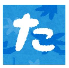 f:id:TakeharaMasahiko:20161105205624p:plain