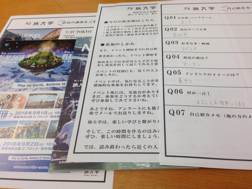 f:id:TakeharaMasahiko:20180806052529j:plain
