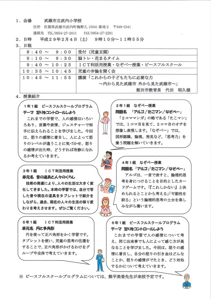 f:id:Takeo-smile:20170201151746j:plain