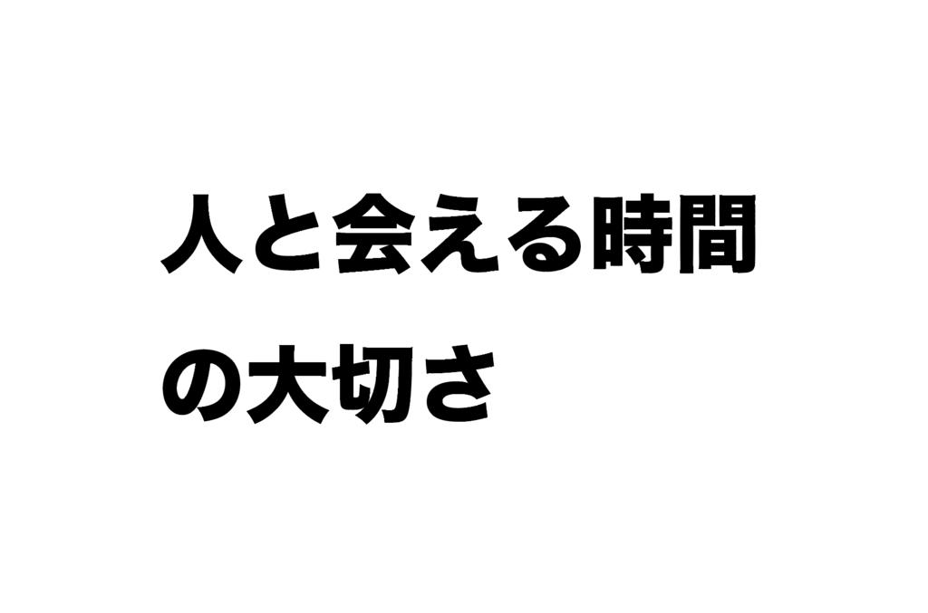 f:id:Taketake:20160904234106p:plain