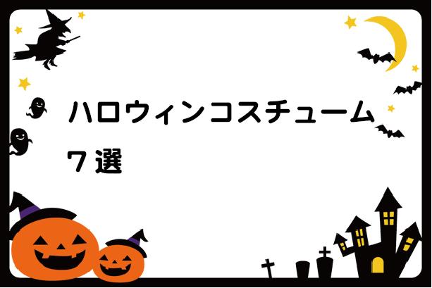 f:id:Taketake:20161026071349p:plain