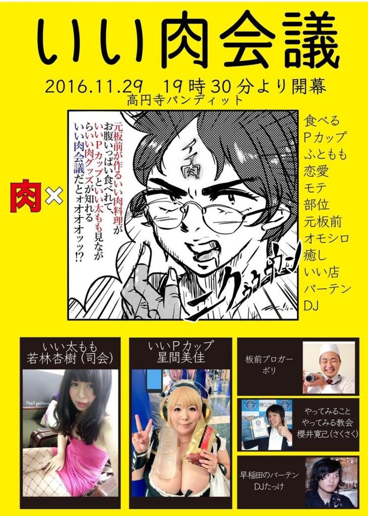 f:id:Taketake:20161130001311j:plain