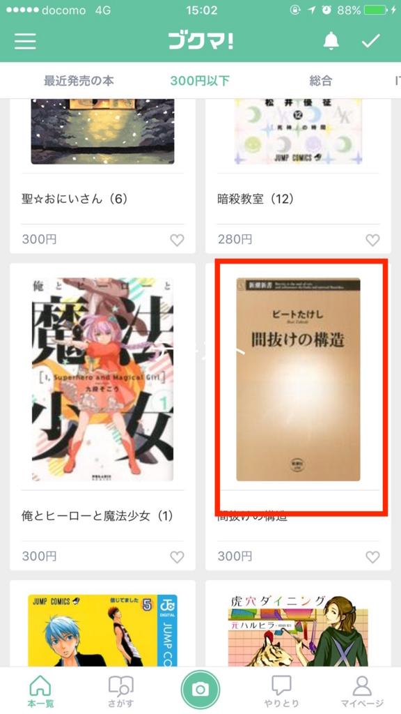 f:id:Taketake:20161208153152j:plain