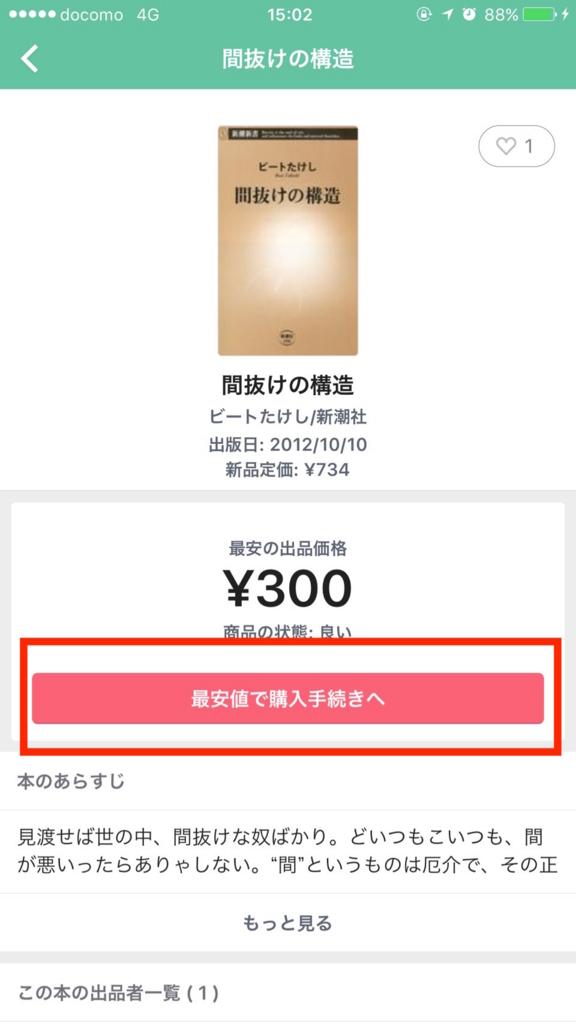 f:id:Taketake:20161208153256j:plain