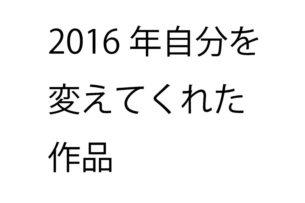 f:id:Taketake:20161231165234p:plain