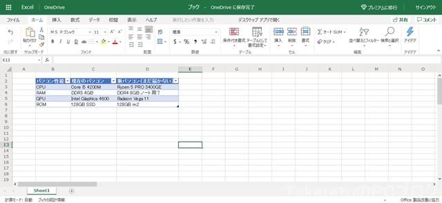 f:id:Taketetu:20200323143824j:plain