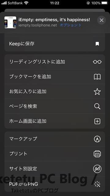 f:id:Taketetu:20200326113555j:plain