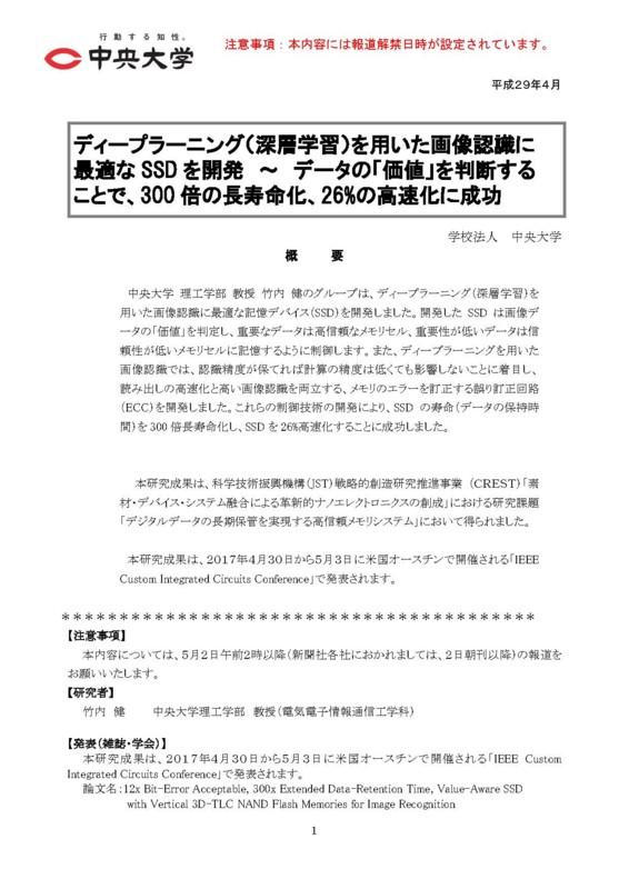 f:id:Takeuchi-Lab:20170504185631j:image
